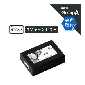 (来店取付サービス込み) ベンツ A(W176) B(W246) CLA(C117 X117 W117) GLA(X156) TVキャンセラー NTG4.5用 Mercedes-Benz E2TV Type03 altporte