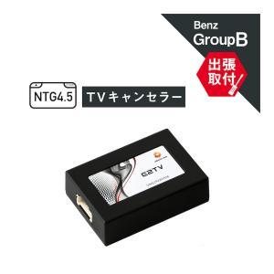 【取付サービス込み】TVキャンセラー ベンツ C GLC E SLC GLS GLK G ML GL...