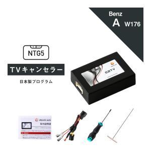 メルセデスベンツAクラス(型式:W176)コマンドシステムNTG5 Star1 TVキャンセラーE2...
