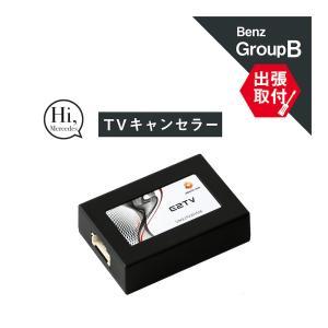 (出張取付サービス込み) ベンツ GLC(X253 C253)後期 EQC(N293) TVキャンセラー MBUX対応 Mercedes-Benz E2TV Type03 altporte