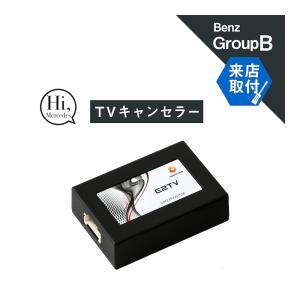 (来店取付サービス込み) ベンツ GLC(X253 C253)後期 EQC(N293) TVキャンセラー MBUX対応 Mercedes-Benz E2TV Type03 altporte
