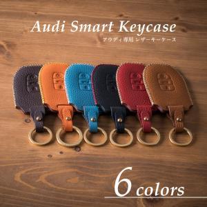 (ギフト可) アウディ Audi キーケース キーカバー PERINGERレザー シボ革 Audi0...