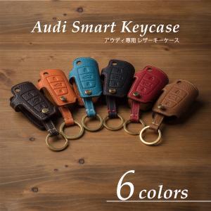 (ギフト可) アウディ Audi キーケース キーカバー PERINGERレザー シボ革 Audi03 altporte