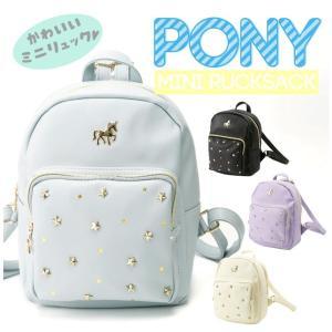 散りばめられた星とポニープレートがドリーミーなミニリュック♪ 商品名:【Pony -ポニー-】スター...