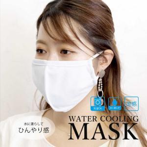送料無料 接触冷感マスク 在庫あり ひんやり 濡らして使う マスク 冷却 洗える メンズ レディース...