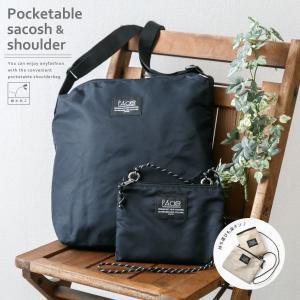 撥水加工&折りたたみ&2個セットが嬉しいオトク感満載バッグ♪ 商品名:ポケッタブルビッグショルダーバ...