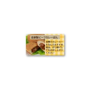 自家製ビーフカレーぱん シール 450枚入り サイズ45×25mm bakery5001|alucia