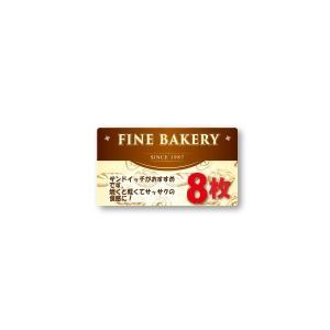 FINE BAKERY 8枚 シール 450枚入り サイズ45×25mm bakery5004|alucia