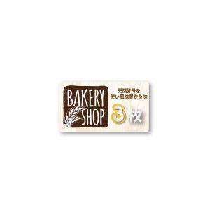 天然酵母パン BAKERY SHOP シール 450枚入り サイズ45×25mm bakery5006|alucia