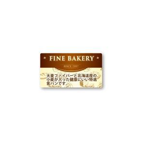 FINE BAKERY シール 450枚入り サイズ45×25mm bakery5007|alucia
