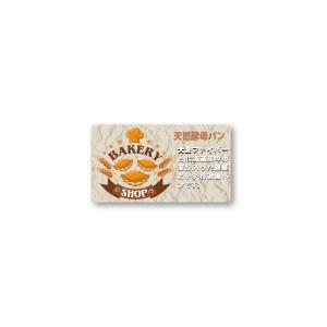 天然酵母パン シール 450枚入り サイズ45×25mm bakery5009|alucia