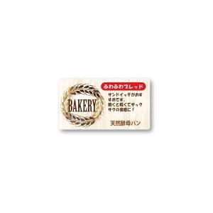 天然酵母パン シール 450枚入り サイズ45×25mm bakery5010|alucia