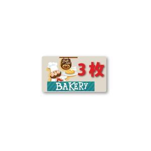 BAKERY 3枚 シール 450枚入り サイズ45×25mm bakery5011|alucia