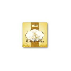 BREAD シール 350枚入り サイズ37×37mm bakery5020|alucia