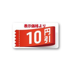 表示価格より 10円引き シール enbiki6310|alucia