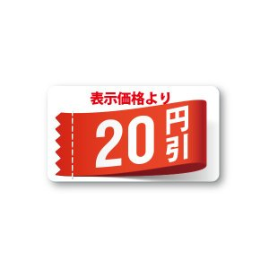 表示価格より 20円引き シール enbiki6311|alucia