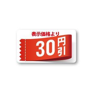 表示価格より 30円引き シール enbiki6312|alucia