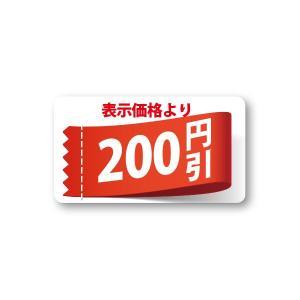 表示価格より 200円引き シール enbiki6315|alucia
