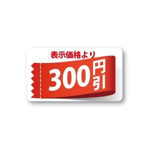 表示価格より 300円引き シール enbiki6316|alucia