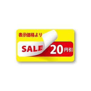 表示価格より 20円引き シール 400枚入り サイズ45×25mm enbiki6319|alucia