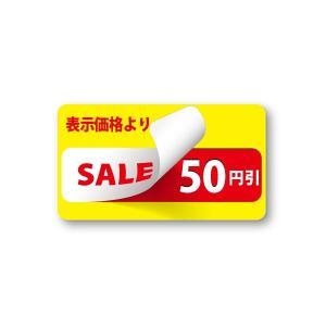 表示価格より 50円引き シール 400枚入り サイズ45×25mm enbiki6321|alucia