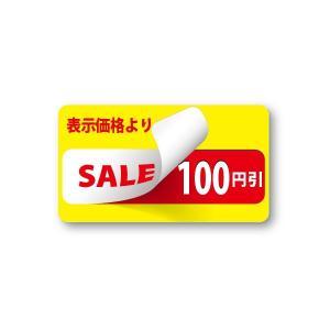 表示価格より 100円引き シール 400枚入り サイズ45×25mm enbiki6322|alucia