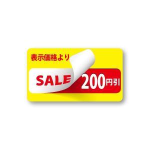 表示価格より 200円引き シール 400枚入り サイズ45×25mm enbiki6323|alucia