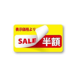 表示価格より 半額 シール 400枚入り サイズ45×25mm enbiki6325|alucia