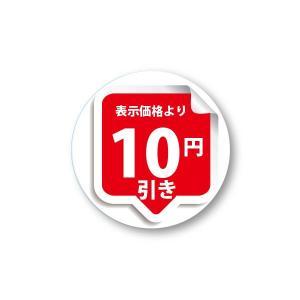 表示価格より 10円引き シール enbiki6326|alucia