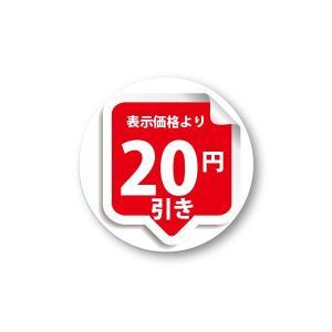 表示価格より 20円引き シール enbiki6327|alucia