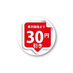 表示価格より 30円引き シール enbiki6328|alucia