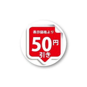 表示価格より 50円引き シール enbiki6329|alucia