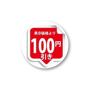 表示価格より 100円引き シール enbiki6330|alucia