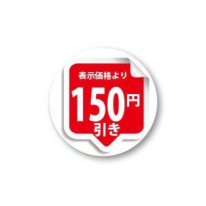 表示価格より 150円引き シール enbiki6331|alucia