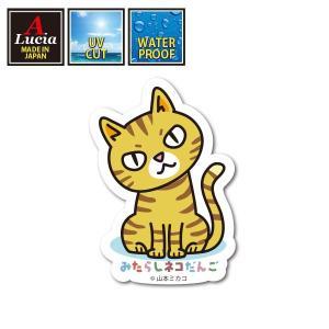 みたらしネコだんご おすわり ステッカー シール mikako108|alucia