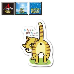 みたらしネコだんご 尻穴 ステッカー シール mikako109|alucia