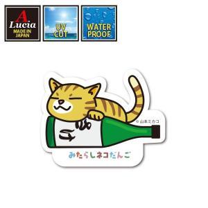 みたらしネコだんご 酒 ステッカー シール mikako111|alucia