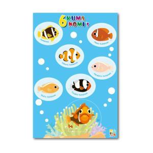 お魚シール クマノミ ハマクマノミ カクレクマノミ ハナビラクマノミ セジロクマノミ トウアカクマノミ シール mikako2|alucia