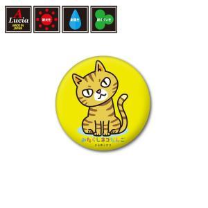 みたらしネコだんご 32mm おすわり 缶バッジマグネットタイプ mikako208|alucia