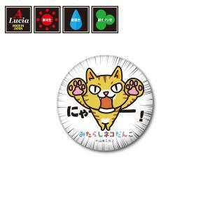 みたらしネコだんご 32mm にゃー 缶バッジマグネットタイプ mikako210|alucia