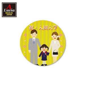祝入園入学 シール 350枚入り サイズ37×37mm nyuuenn2311|alucia