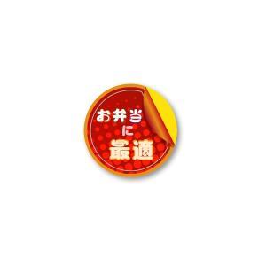 お弁当に最適 シール 350枚入り サイズ37×37mm obenntounisaiteki4026|alucia