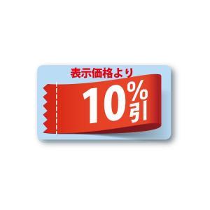 表示価格より10%引 シール 400枚入り サイズ45×25mm off6408|alucia