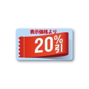 表示価格より20%引 シール 400枚入り サイズ45×25mm off6409|alucia