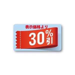 表示価格より30%引 シール 400枚入り サイズ45×25mm off6410|alucia