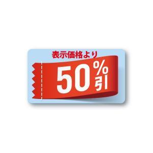 表示価格より50%引 シール 400枚入り サイズ45×25mm off6411|alucia