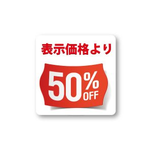 表示価格より50%OFF シール 350枚入り サイズ37×37mm off6416|alucia