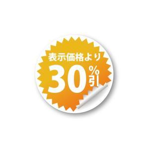 表示価格より30%引き シール 350枚入り サイズ37×37mm off6419|alucia