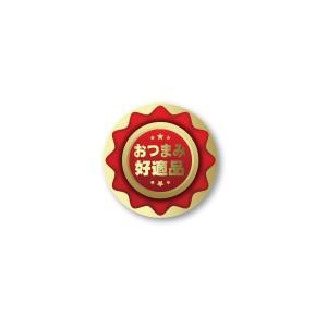 おつまみ好適品 シール 350枚入り サイズ37×37mm otumamikoutekihin4022|alucia
