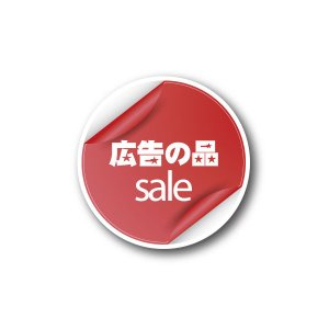 広告の品 シール 350枚入り サイズ37×37mm sale1538 alucia